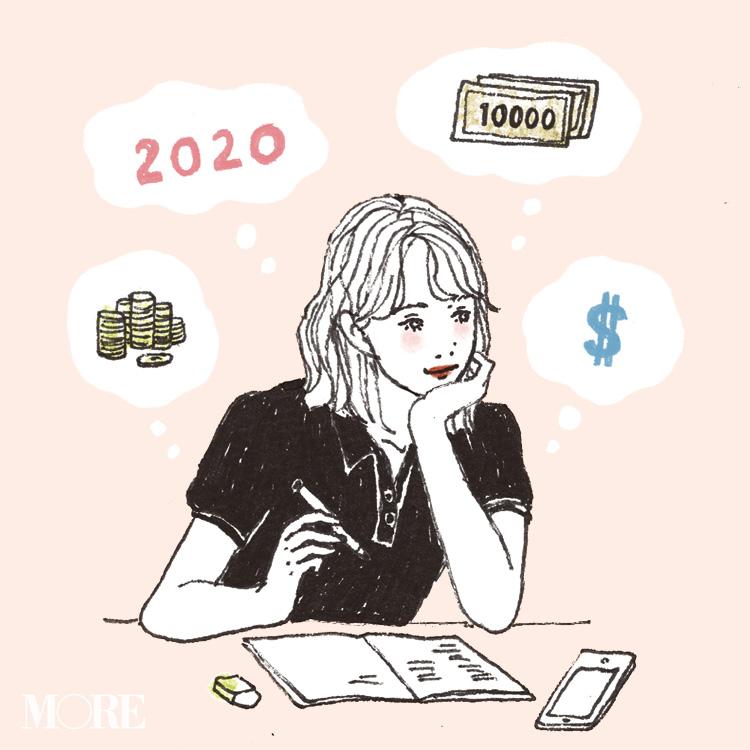 増税、投資、キャッシュレスetc.。知らない人は損をする! 2019年「お金の新常識」その1_2