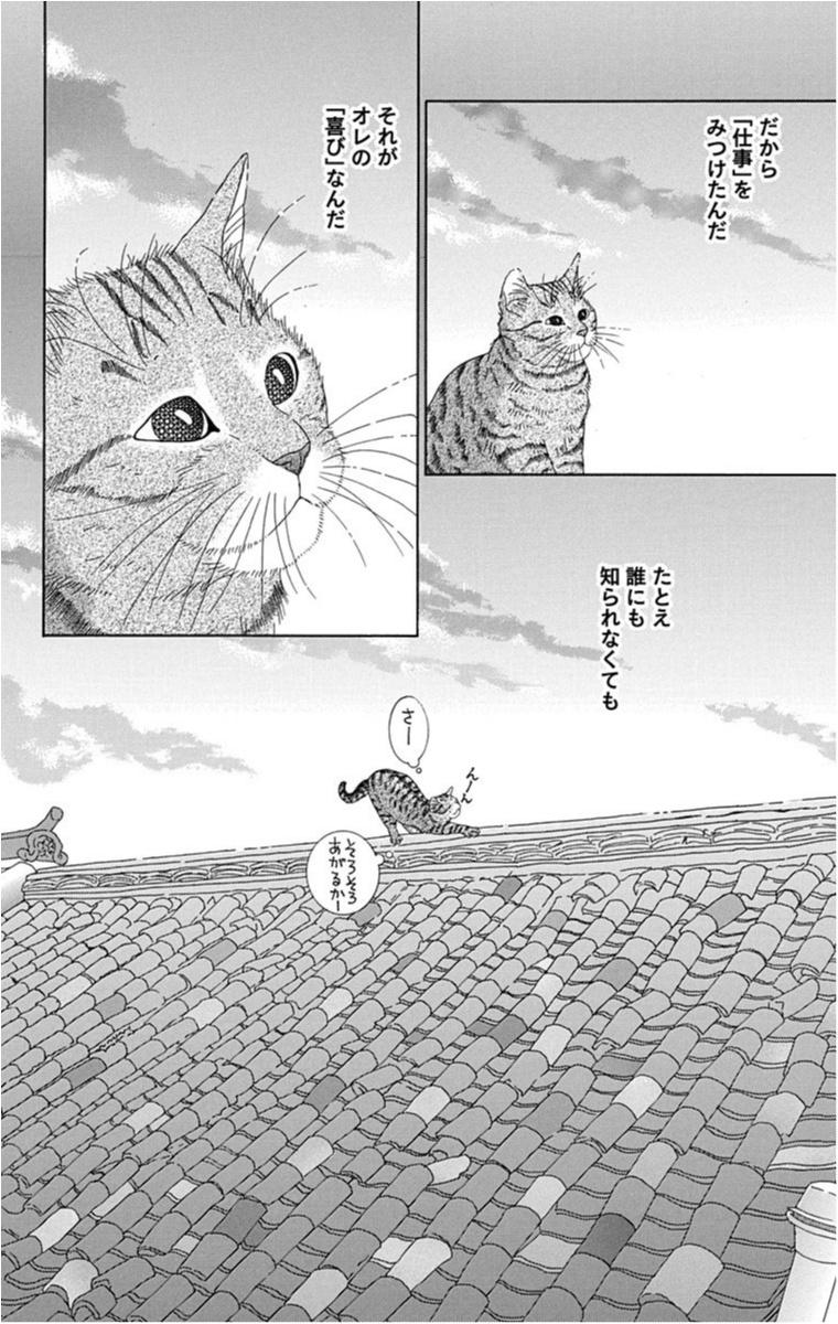 あなたの家の猫もこんなことを考えてるかも?『ねこノート』【猫愛全開♡オススメ猫マンガ】_1_18