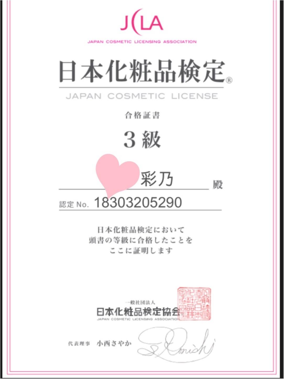Webから受験できる【日本化粧品検定】3級を取得しました♡_1