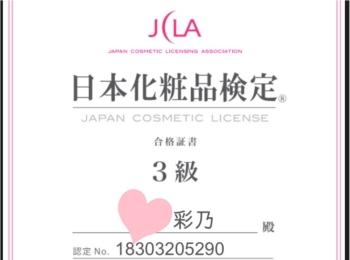 Webから受験できる【日本化粧品検定】3級を取得しました♡