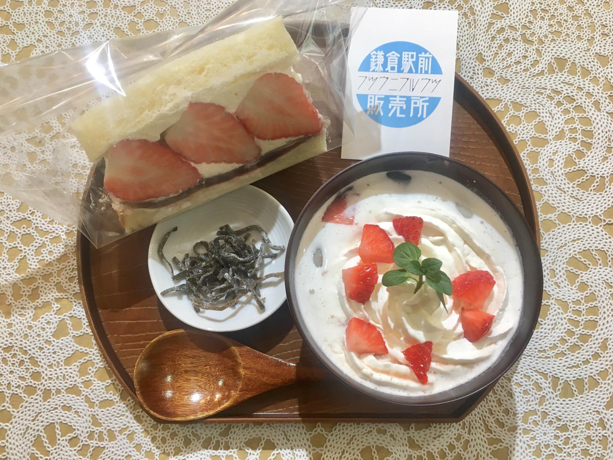 鎌倉 フツウニフルウツ お汁粉 いちご