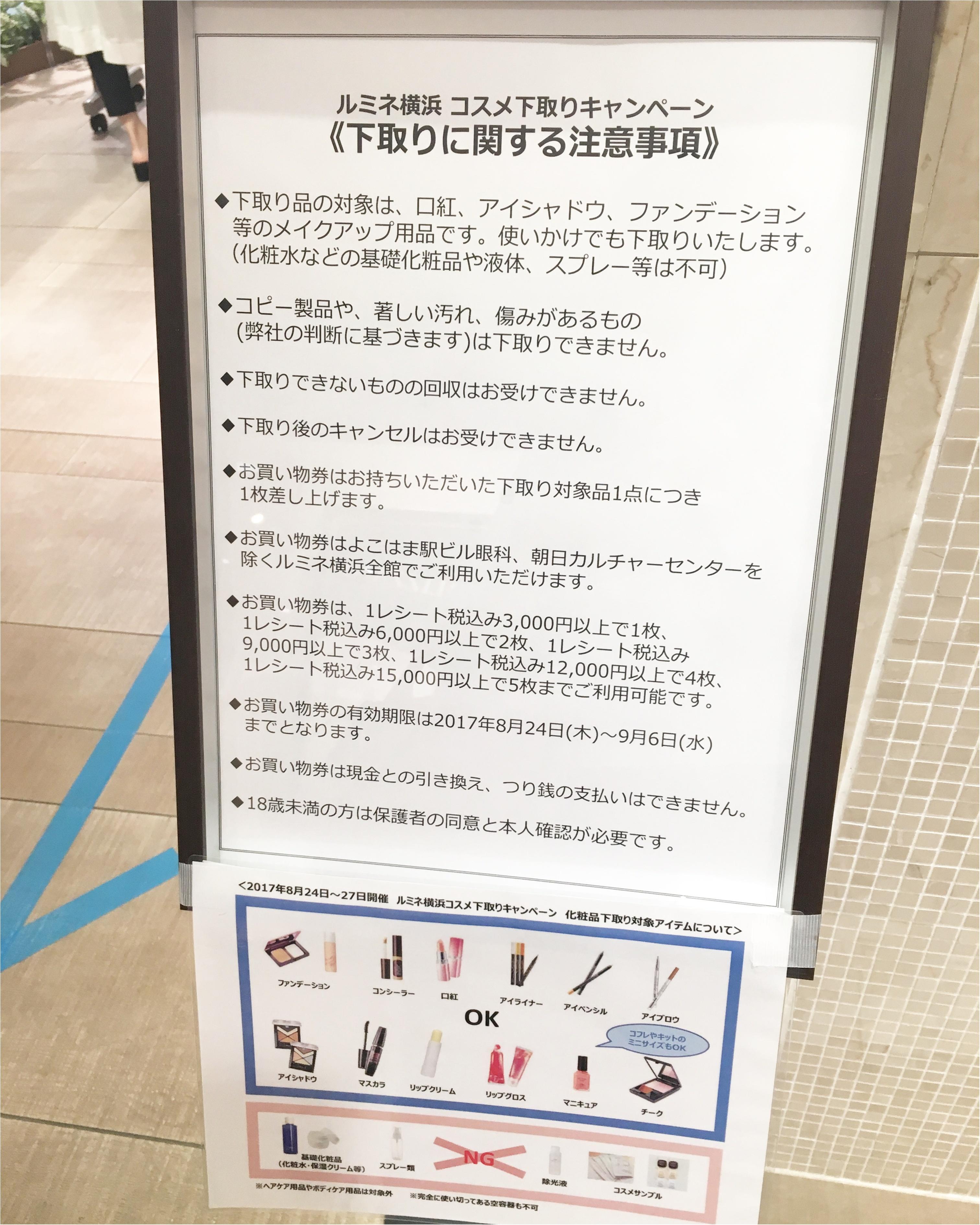 【8/27まで!】横浜ルミネ「コスメ下取り」でエコにお得にお買い物!_4