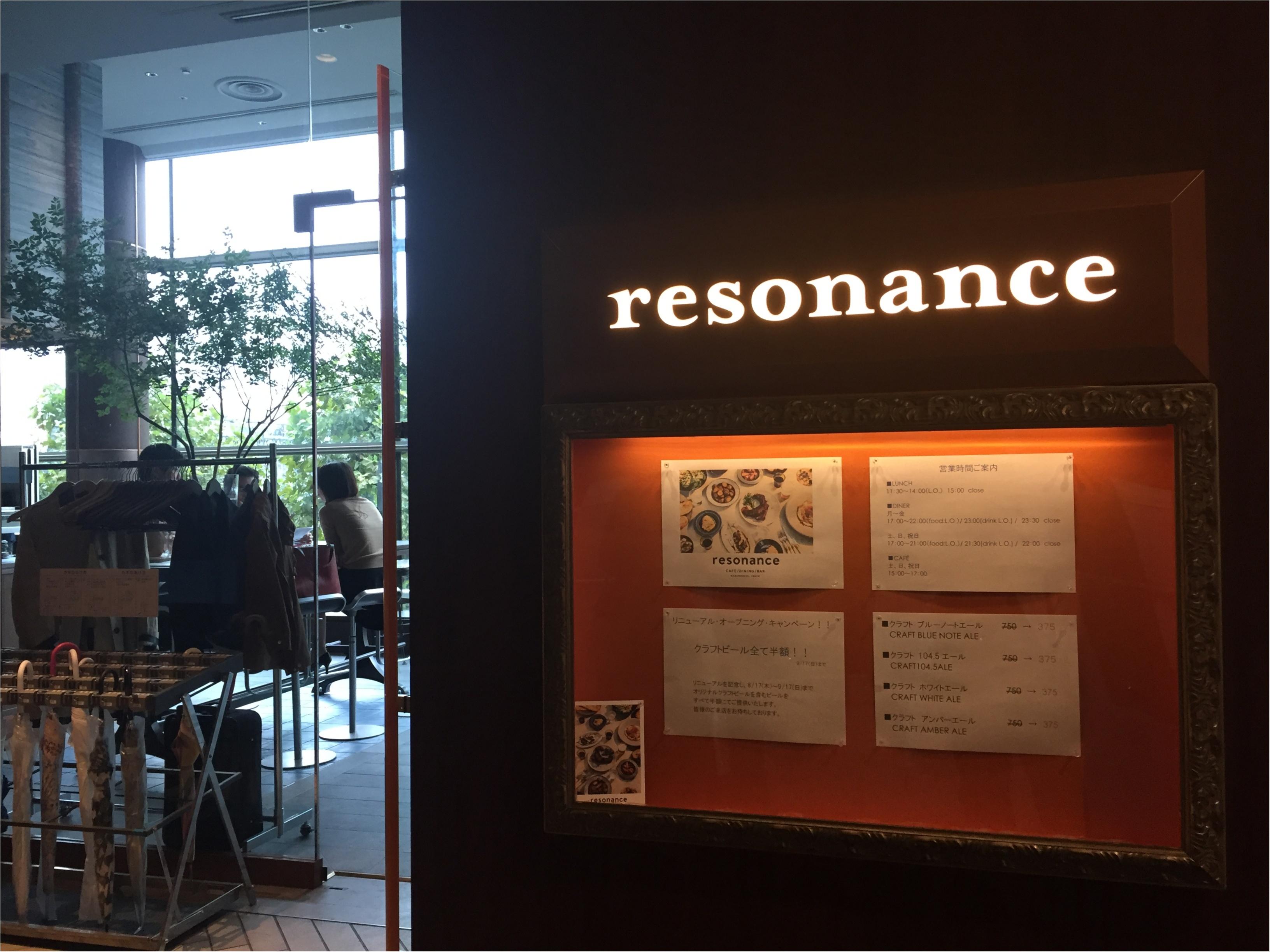 【丸の内ランチ】開放感溢れるおしゃれフレンチレストラン『resonance(レゾナンス)』で女子会を_2