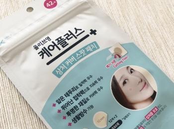 【韓国コスメ】韓国で話題のニキビパッチを購入してみました!