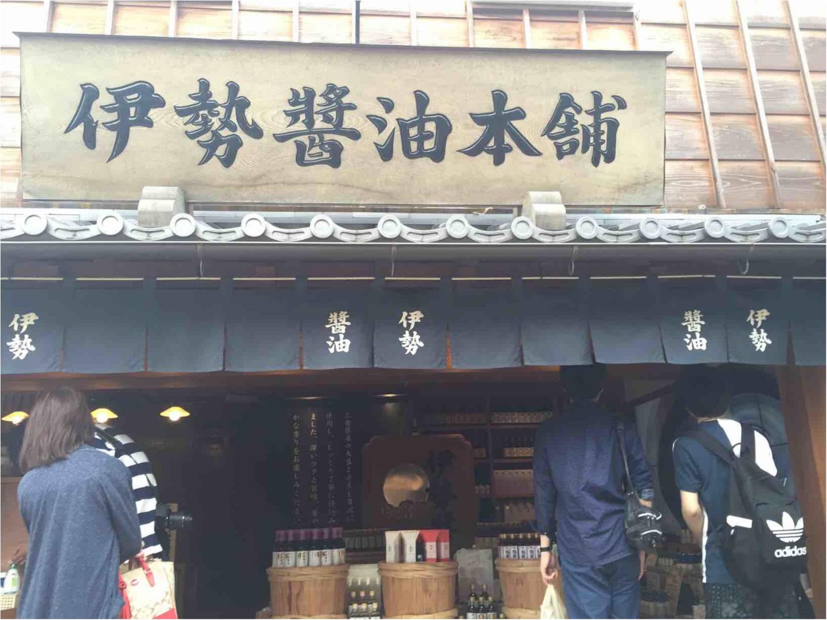伊勢神宮&名古屋Trip♡伊勢神宮周辺のオススメスポット(๑╹ڡ╹)≪samenyan≫_10