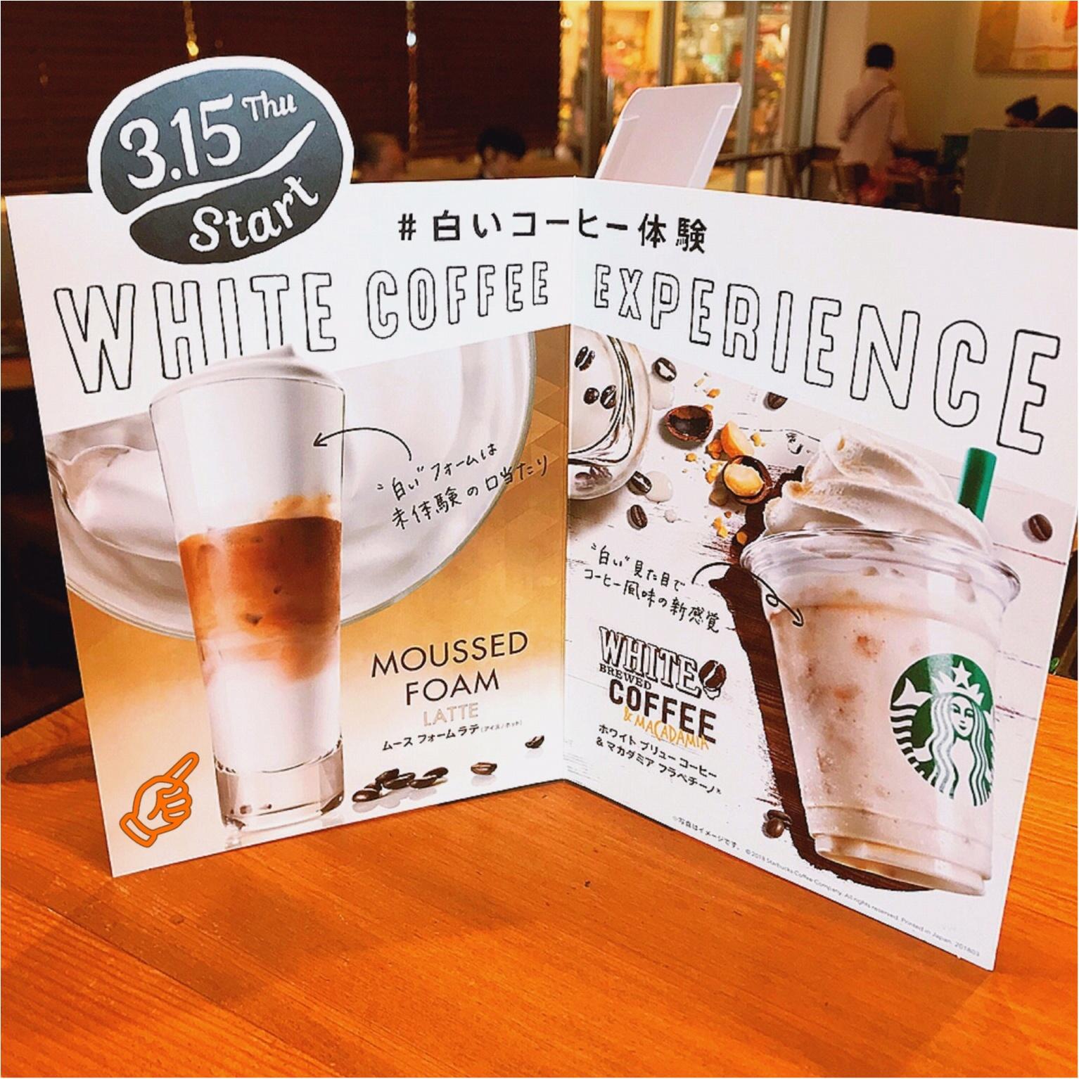 【超先行!】コーヒーなのに白?!3/15〜Starbucks新作✩ムースフォームラテ✩を一足先に味わってきました!!白い泡の正体は◯◯◯だった!_1