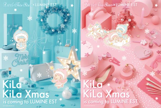 『ルミネエスト新宿』がキキ&ララに染まる♡ コラボアイテムやグルメ、豪華賞品が当たるプレゼントキャンペーンなど盛りだくさん_1