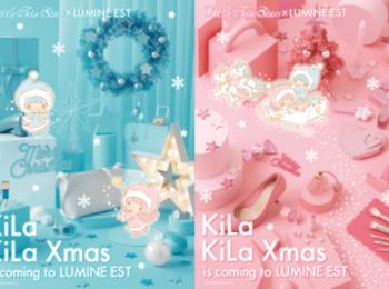 『ルミネエスト新宿』がキキ&ララに染まる♡ コラボアイテムやグルメ、豪華賞品が当たるプレゼントキャンペーンなど盛りだくさん