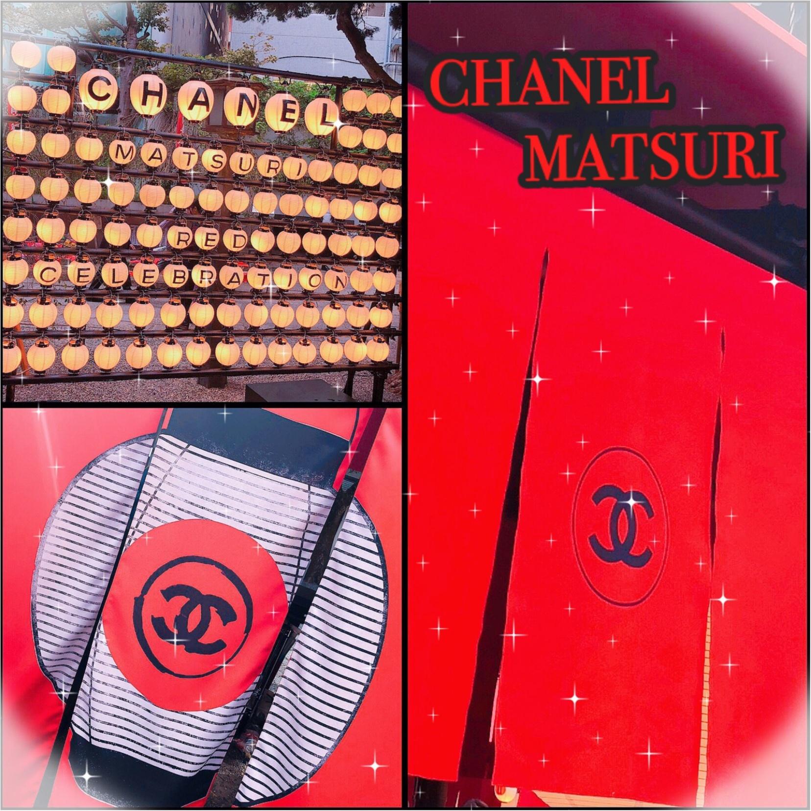 CHANELワールドに感動♡フォトスポットも沢山!CHANEL MATSURIの京都会場へ行ってきました(*˘︶˘*).。.:*♡ _1