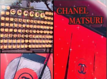 CHANELワールドに感動♡フォトスポットも沢山!CHANEL MATSURIの京都会場へ行ってきました(*˘︶˘*).。.:*♡