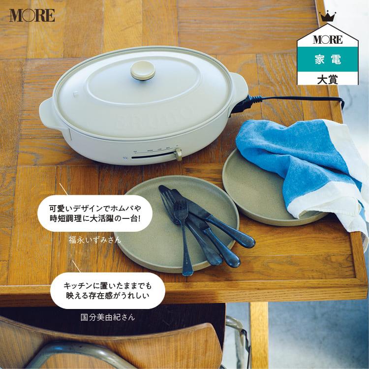 【おしゃれなキッチン家電・ツール】 - 一人暮らしや新生活におすすめ!デザイン性と機能性を兼ねた生活アイテムまとめ_8