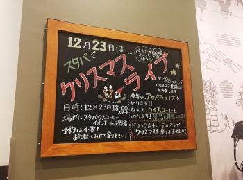 【スタバ】クリスマスイベント★参加してきました!