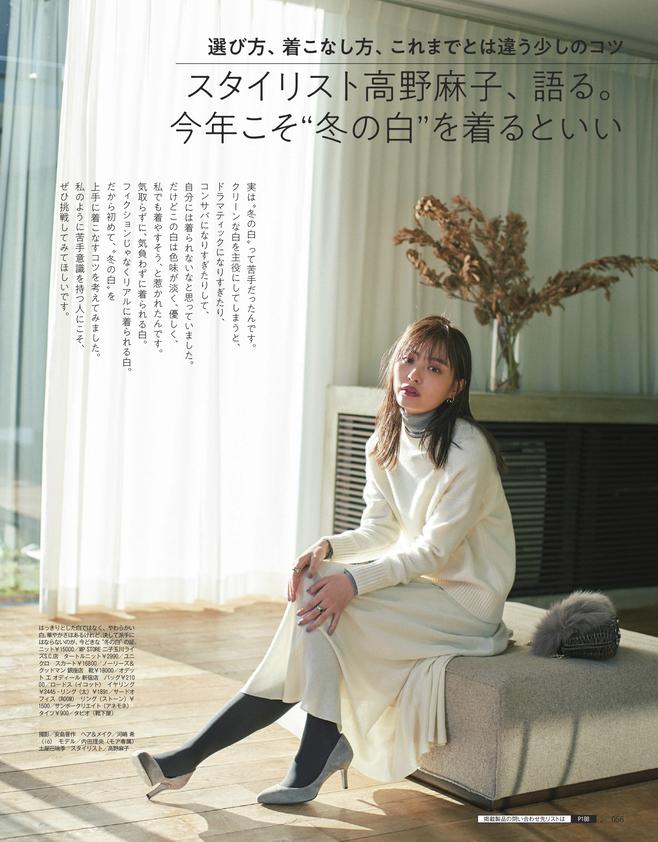 """スタイリスト高野麻子、語る。今年こそ""""冬の白""""を着るといい(1)"""