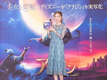 『アラジン』MovieNEX発売記念イベントに内田理央が登場!
