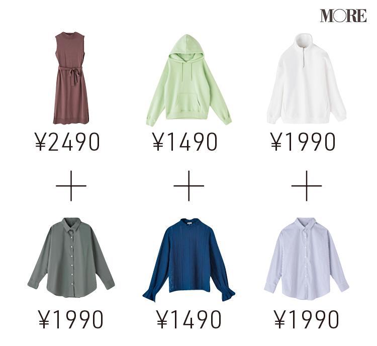 『GU』ならニットの重ね着が、1780円でこんなに素敵!! この秋はレイヤードをプチプラで♬_6