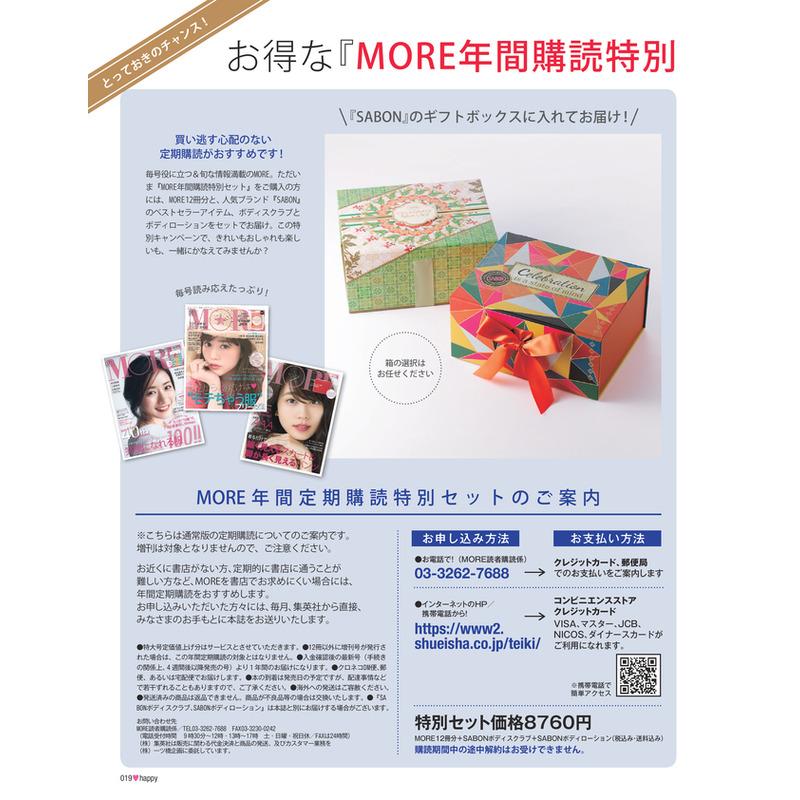 お得な『MORE年間購読特別セット』キャンペーン開始!(2)