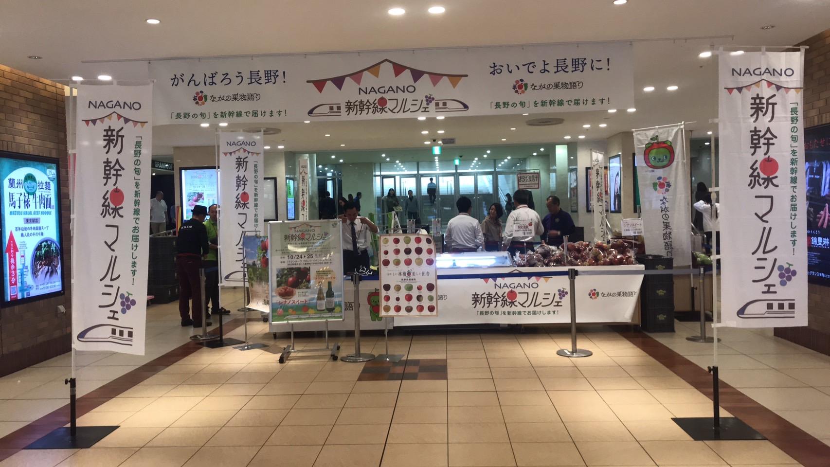 東京駅で長野県復興支援イベント開催。「ながの果物語り新幹線マルシェ」で、おいしいりんごを購入しよう!_1