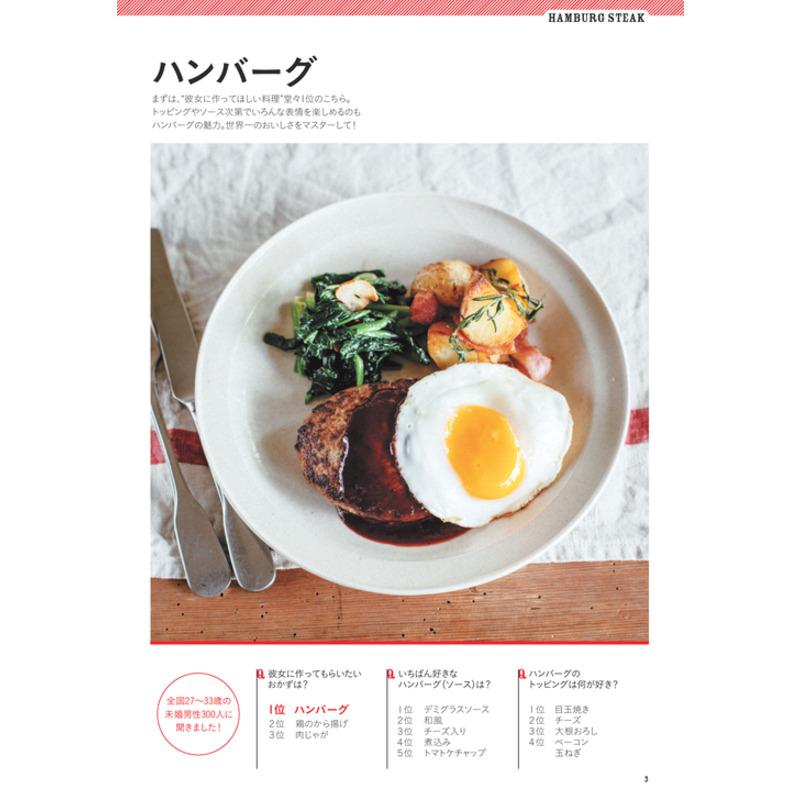 """【別冊付録】最強の""""モテ料理""""レシピBOOK(3)"""