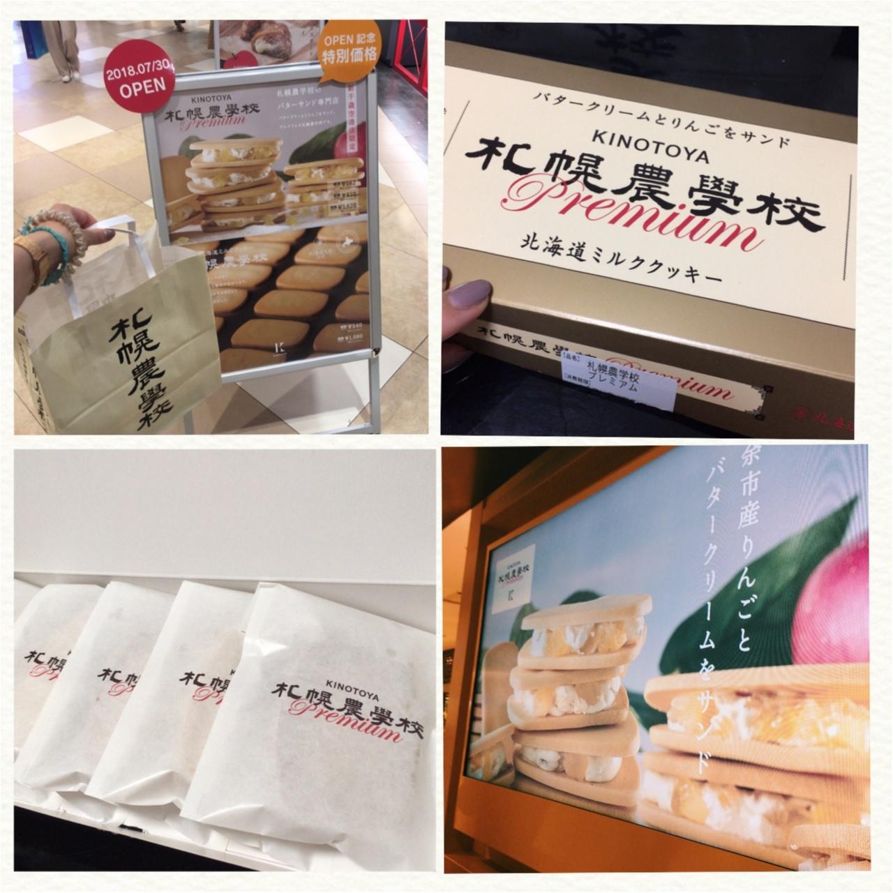 """新千歳空港の*NEW*行列スウィーツ!""""札幌農学校premium""""♡_4"""