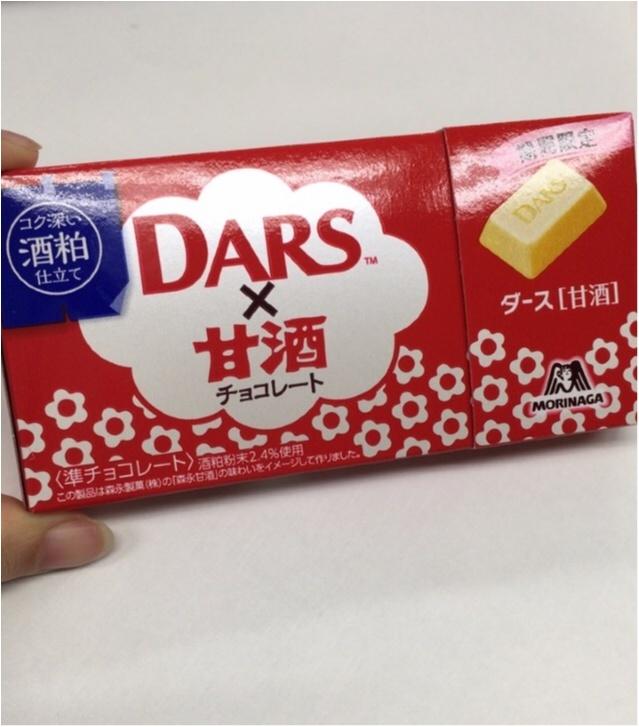 お店に急いで♡セブン&期間限定!甘酒×DARSのチョコレート食べたことある!?♡_7