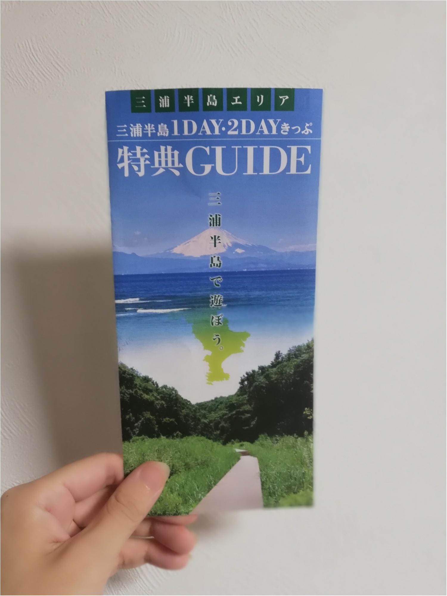 三浦半島1DAY・2DAYきっぷ特典GUIDE