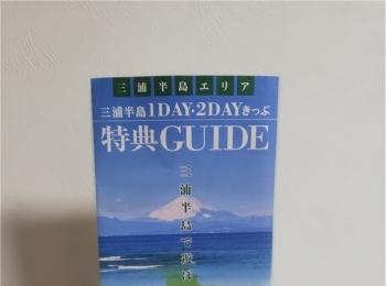 三浦半島を思いっきり楽しむなら、三浦半島1DAY・2DAYきっぷがお得!!