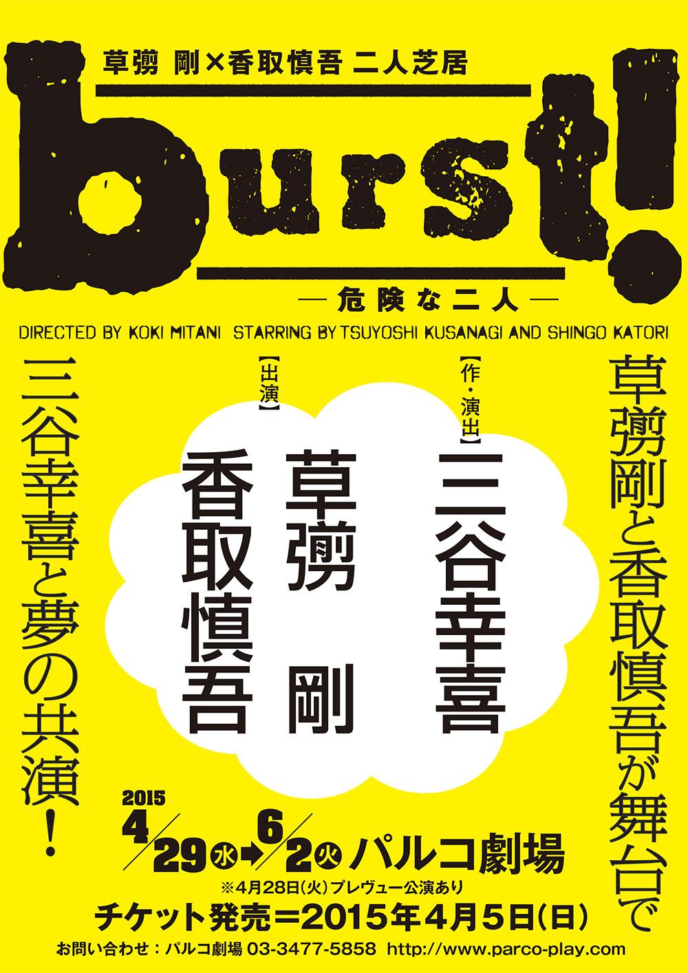 争奪戦必至。草なぎ剛、香取慎吾、三谷幸喜、夢の共演がパルコ劇場で実現!_1