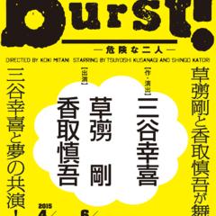 争奪戦必至。草なぎ剛、香取慎吾、三谷幸喜、夢の共演がパルコ劇場で実現!