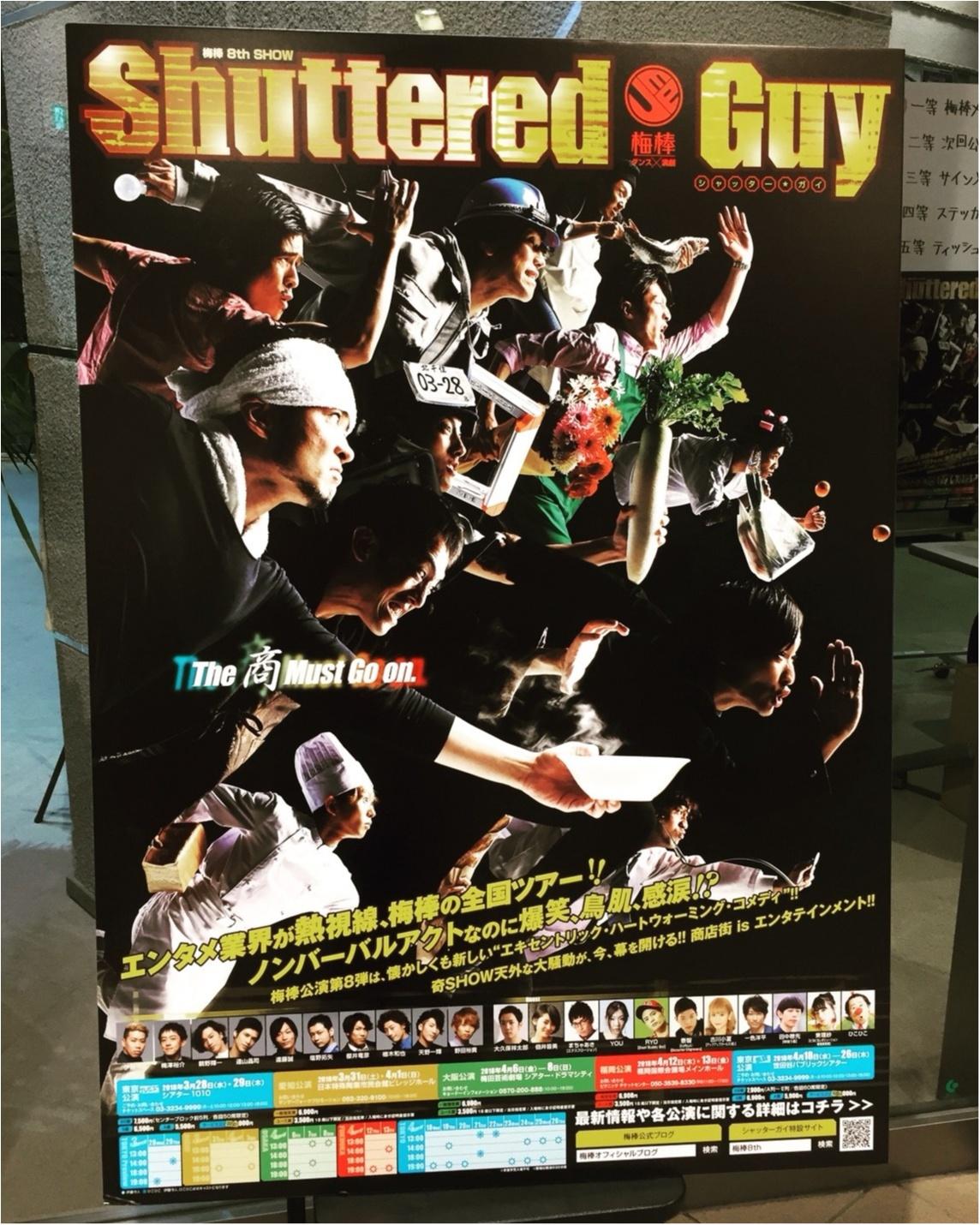 はじまりの春に心躍るエンタメ舞台【梅棒8th SHOW『Shuttered Guy』】4都市ツアー開幕!!_2