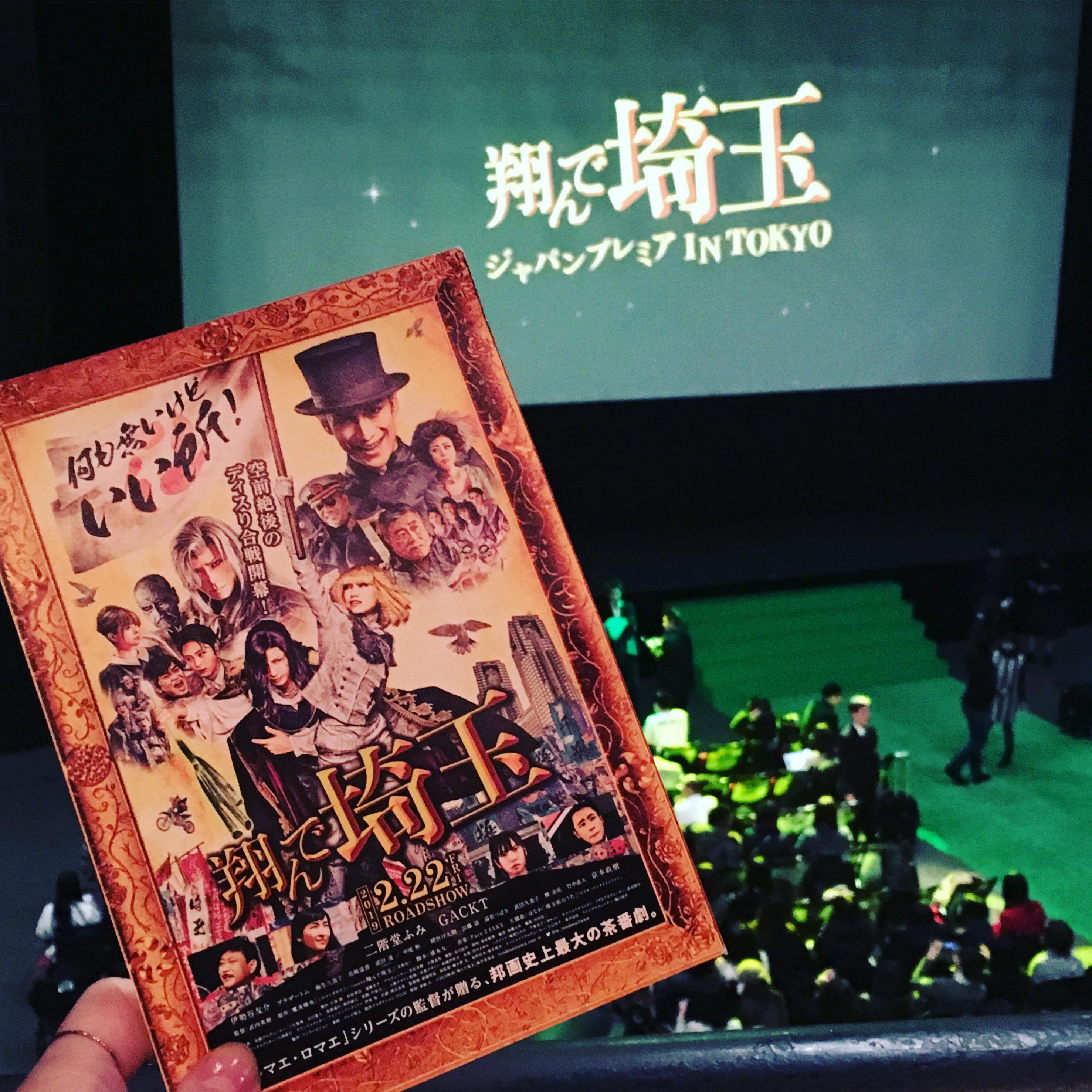 埼玉県民以外も必見!映画「翔んで埼玉」のジャパンプレミア に行ってきました♡_1