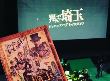 埼玉県民以外も必見!映画「翔んで埼玉」のジャパンプレミア に行ってきました♡