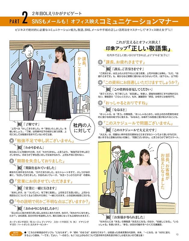 """【別冊付録】""""オフィス映え""""パーフェクトマナーBOOK(4)"""