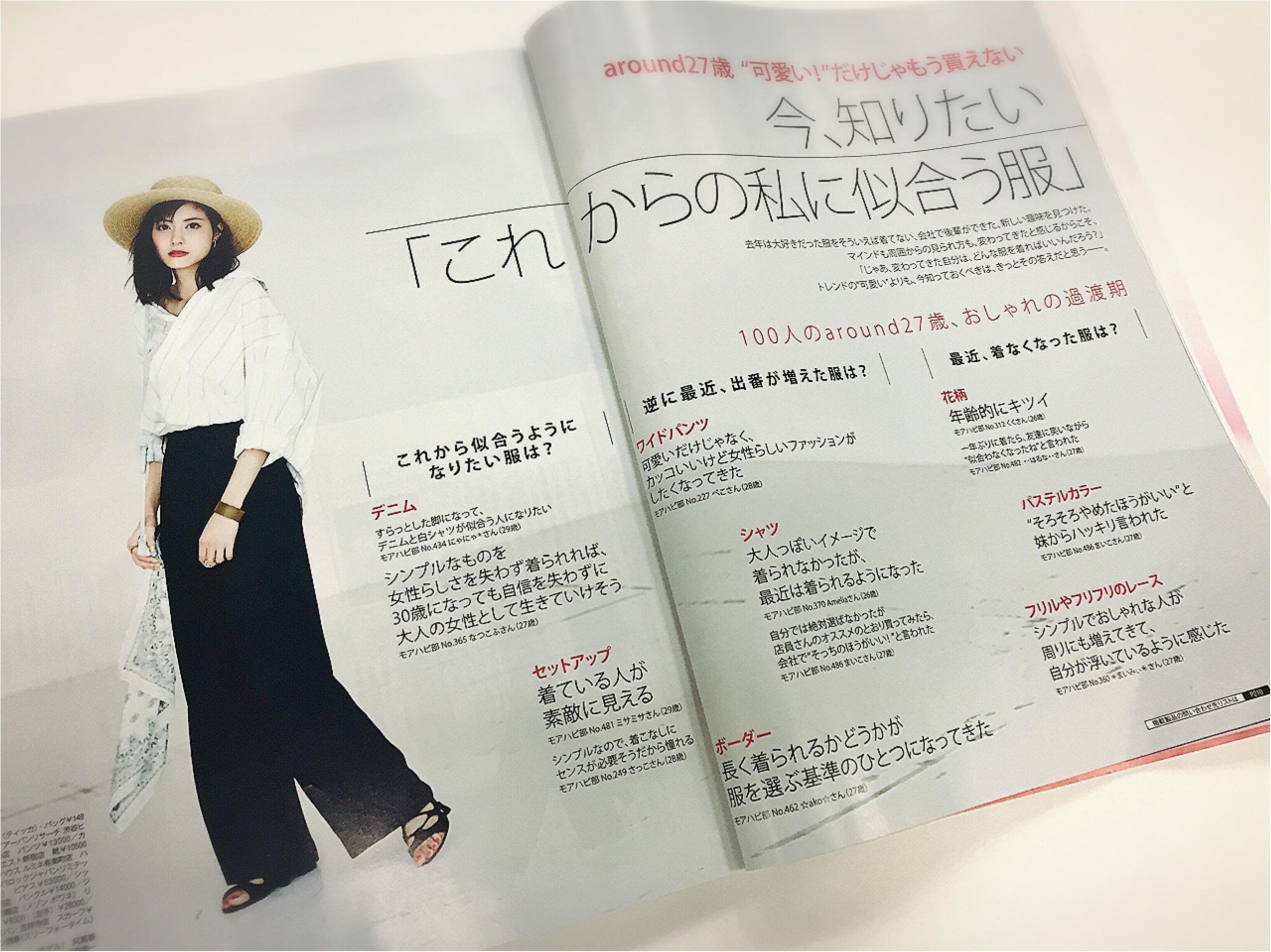 佐藤ありさ、佐藤栞里、岸本セシルがそろいぶみ!MORE7月号は5/28発売!!_2