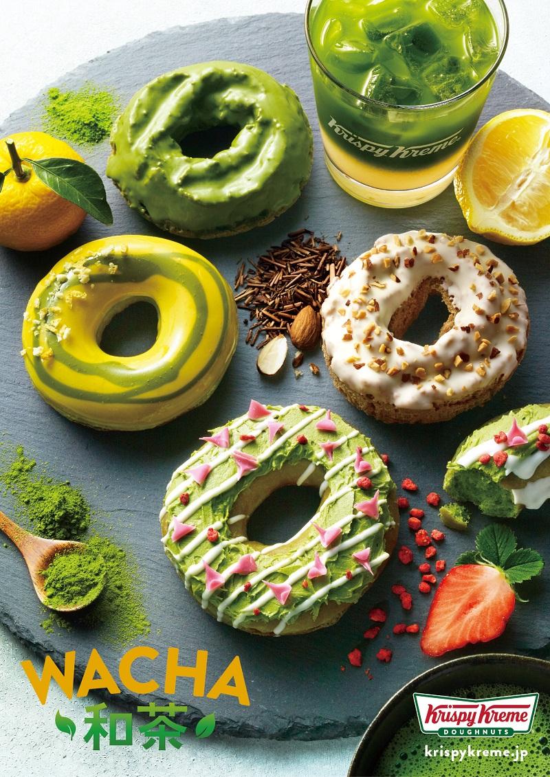 『クリスピー・クリーム・ドーナツ』の新作は、お茶×フルーツ&ナッツが新鮮な「和茶ドーナツ」♡ _1