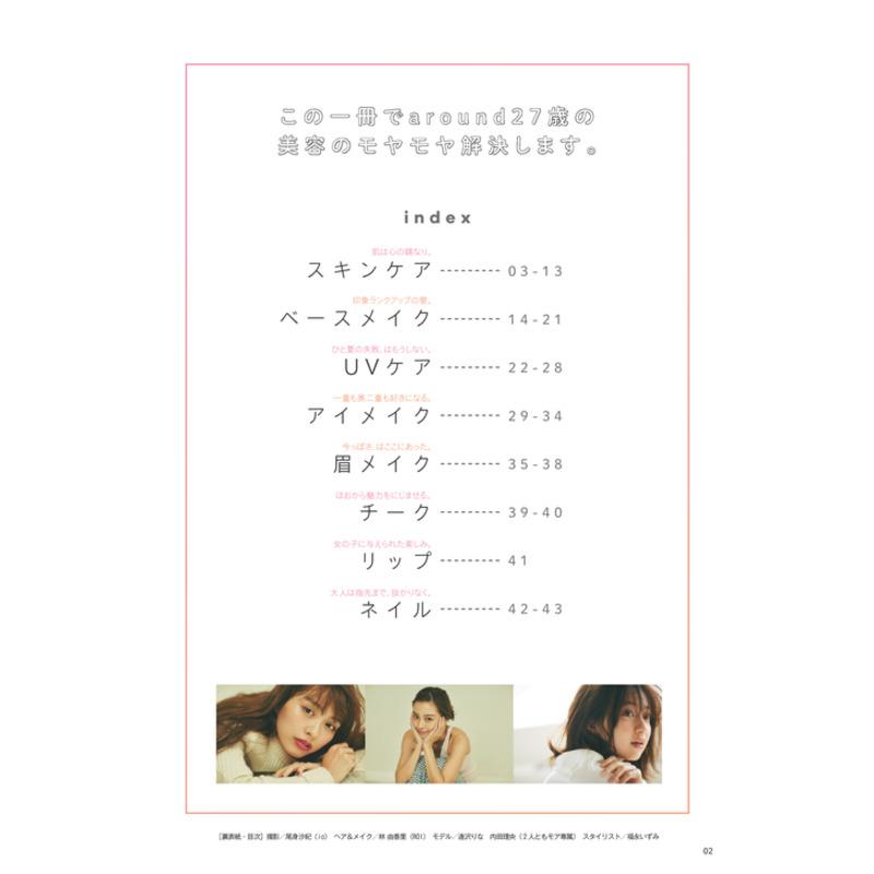 【特別付録】300問300答美容のギモン解決BOOK(2)