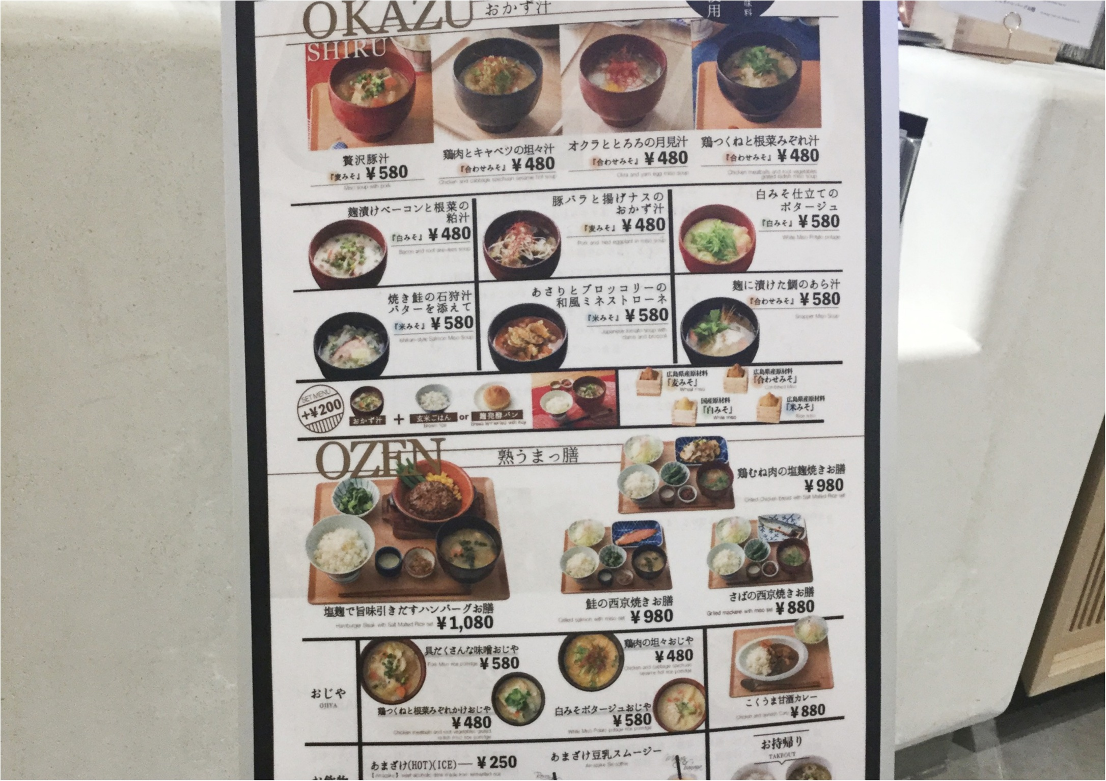 【ご当地グルメ】広島では知らない人はいない!母さんの味「ますやみそ 」がプロデュースした《ますきち》発酵食で体の中からキレイになりませんか?_2