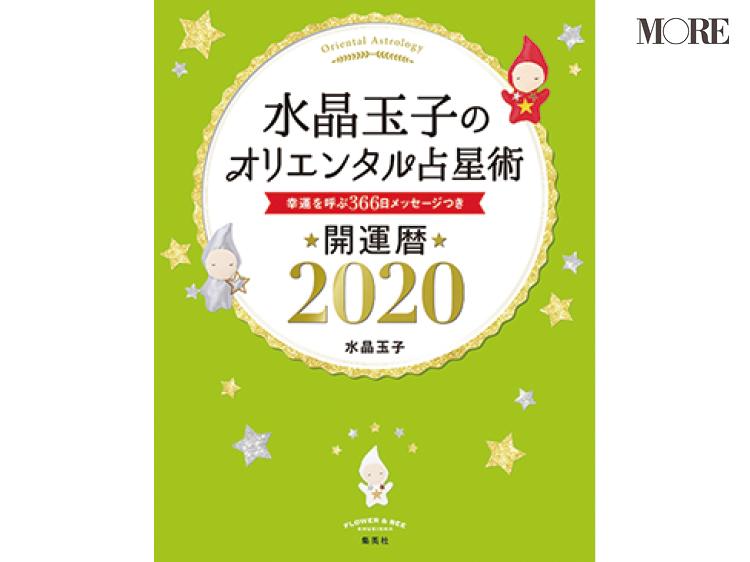 【2020年占い】人気占術研究家・水晶玉子が、最高の婚活YEAR到来を告げる! 2020年は約200年に一度の転換期ってホント⁉ _6
