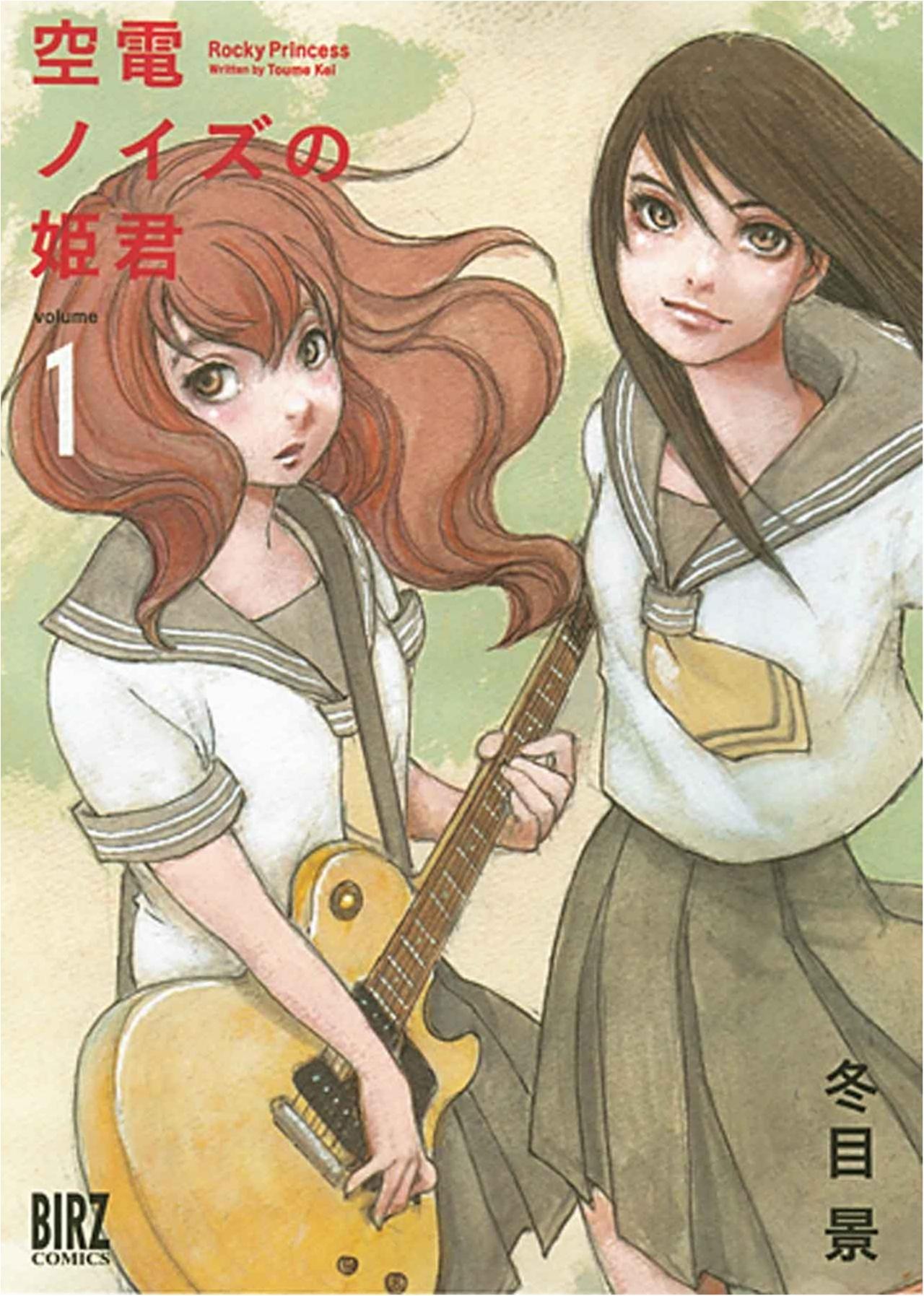 音楽を軸に2人の女子高生の青春が、運命が動き始める!冬目 景さんの『空電ノイズの姫君』など【今月のオススメ☆BOOK】_1