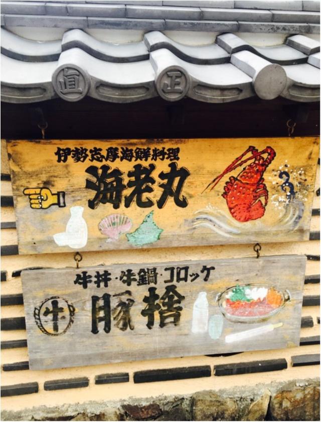 【夏季限定★赤福氷知ってる?】伊勢神宮のおかげ横丁で食べ歩き♡_9