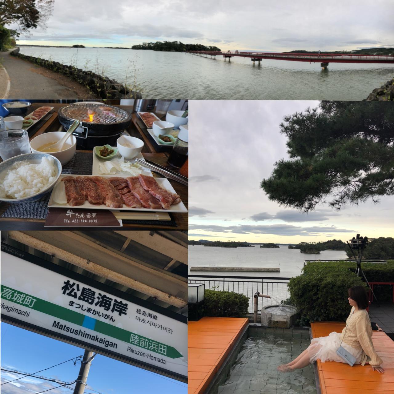 <女子旅>いくぜ、仙台・松島!1泊2日の弾丸女子旅におすすめのスポットはココだ♡_1
