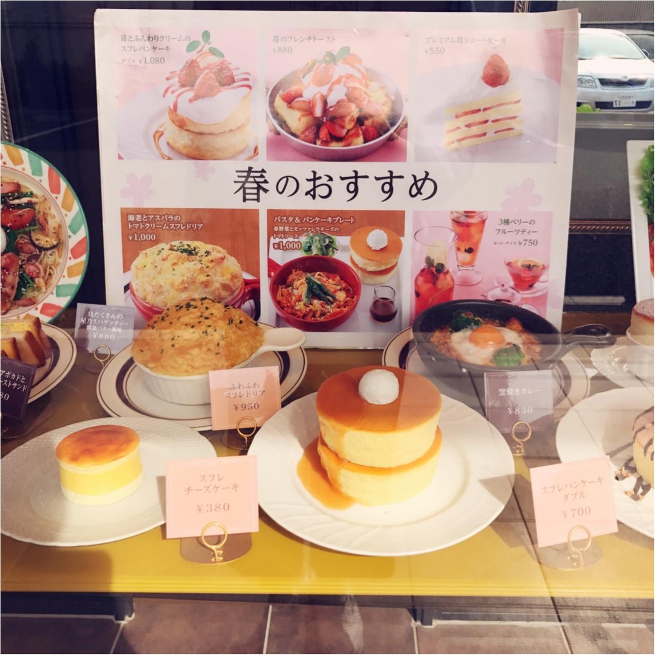 『星乃珈琲店』の春限定メニューは【いちご】のパンケーキ❤︎_4