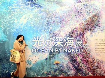 「OCEAN BY NAKED 光の深海展」デジタルアートで手軽に癒しと映え♡