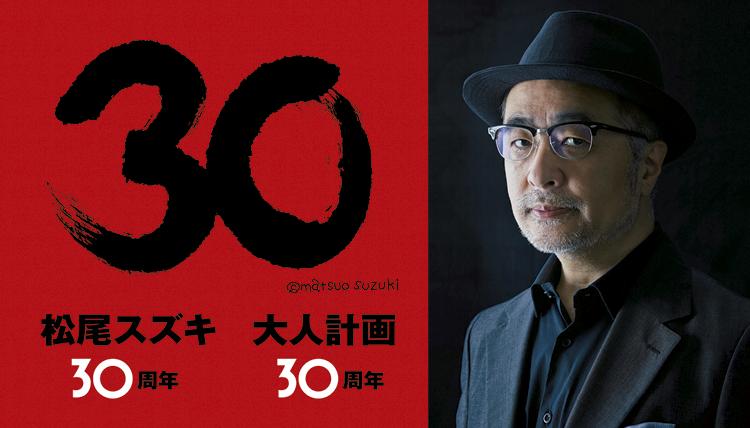 松尾スズキ,大人計画,30祭(SANJUSSAI)