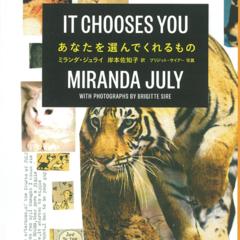 今月のオススメ★BOOK 『あなたを選んでくれるもの』『ごちそうは黄昏の帰り道(1)』『きのうの影踏み』