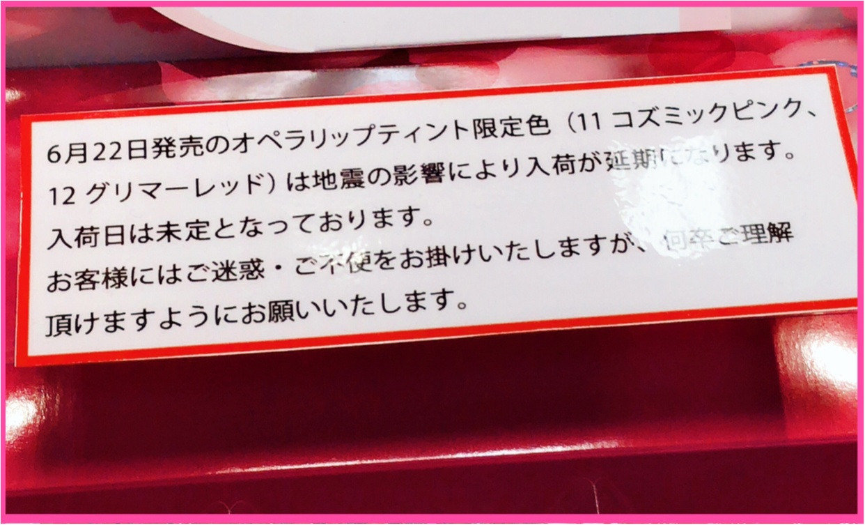 NEWコスメ♡OPERA GLITTER MY LIPS♡_3