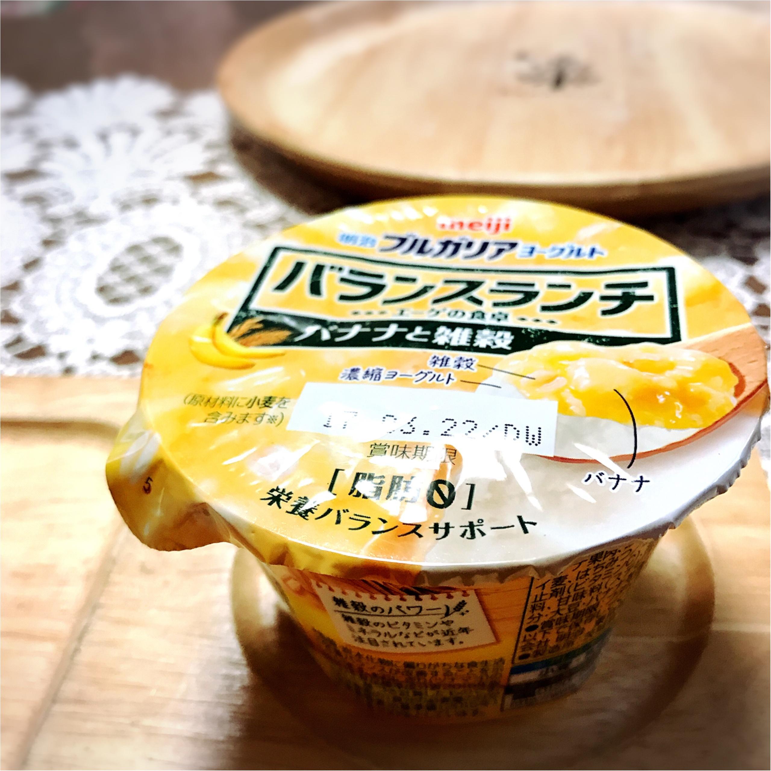 【グルメな話】食事としてのヨーグルト!新発想・バランスランチがおいしく新登場♪_1