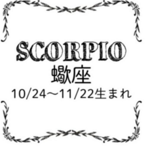 【星座占い】今月の蠍座(さそり座)の運勢☆MORE HAPPY☆占い<10/28~11/27>_1