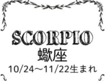 今月の蠍座(さそり座)の運勢☆MORE HAPPY☆占い<4/26~5/27>