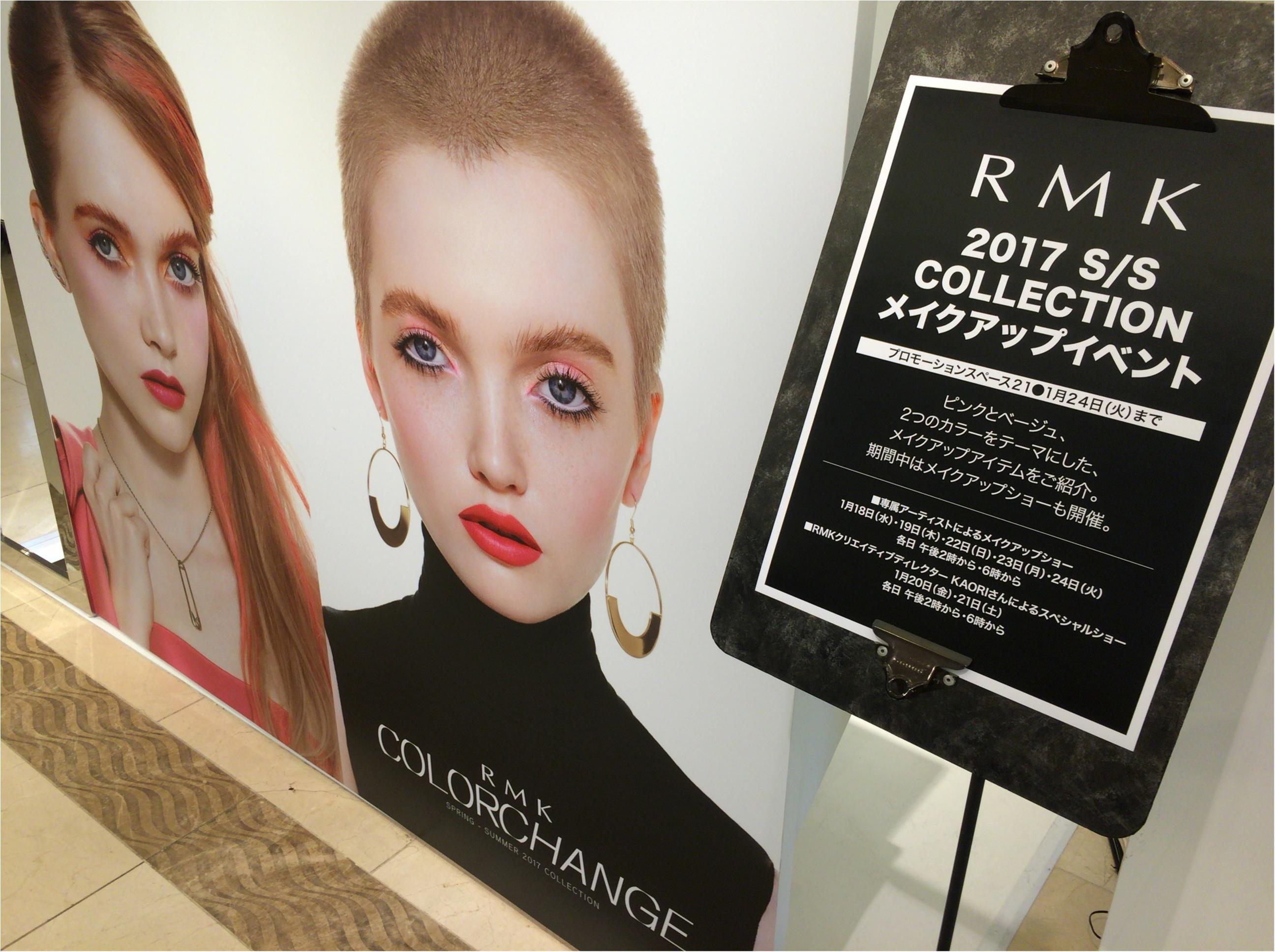 【RMK春夏】「ピンク×ベージュ」イベントのメイク体験レポ!around27に似合う、新生《大人ピンク》顔とは??_2