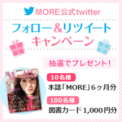 【応募終了】110名様に豪華プレゼント♡【MORE公式twitter】フォロー&リツイートキャンペーン実施中!